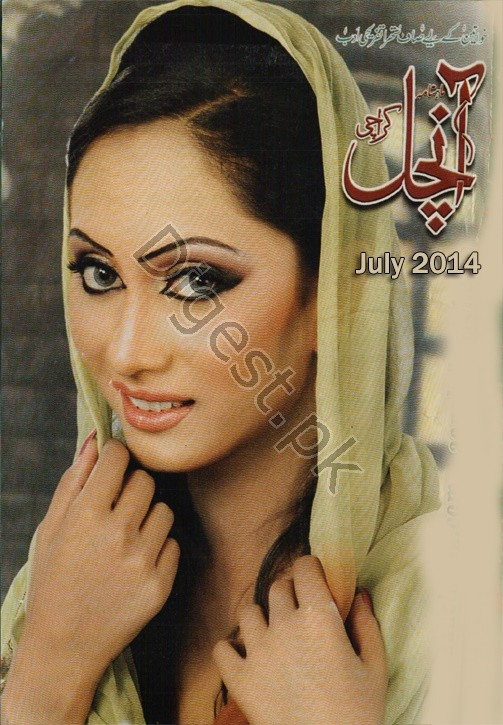 Aanchal Digest July 2014 Online Reading
