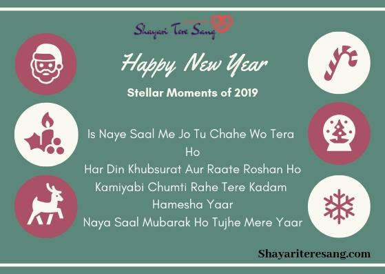 Is Naye Saal Me Jo Tu, Happy New Year