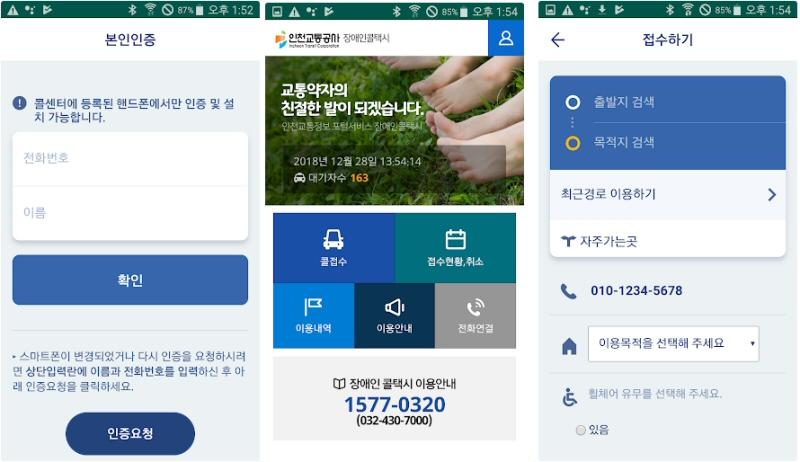 인천시, 장애인 콜택시 스마트폰 앱 서비스 개시