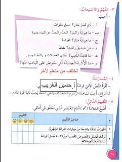 مذكرة حل الوحدة الأولى في مادة اللغة العربية للصف الثاني