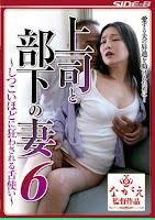 BNSPS-429 上司と部下の妻6 ~しつこいほどに狂わされる舌使い~ 京野美麗