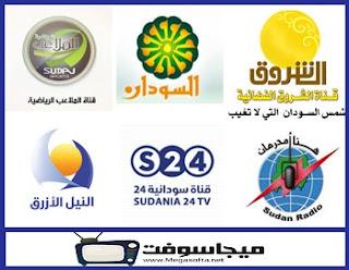 كافة ترددات قنوات السودان 2019 الجديد اليوم بالتفصيل كاملة