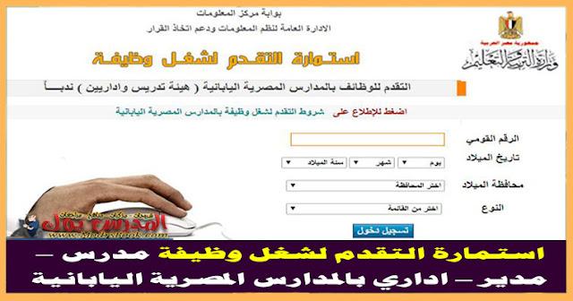 عاجل فتح التقديم الألكتروني لوظائف المدارس اليابانية المصرية 2018 للمعلمين قدم من هنا