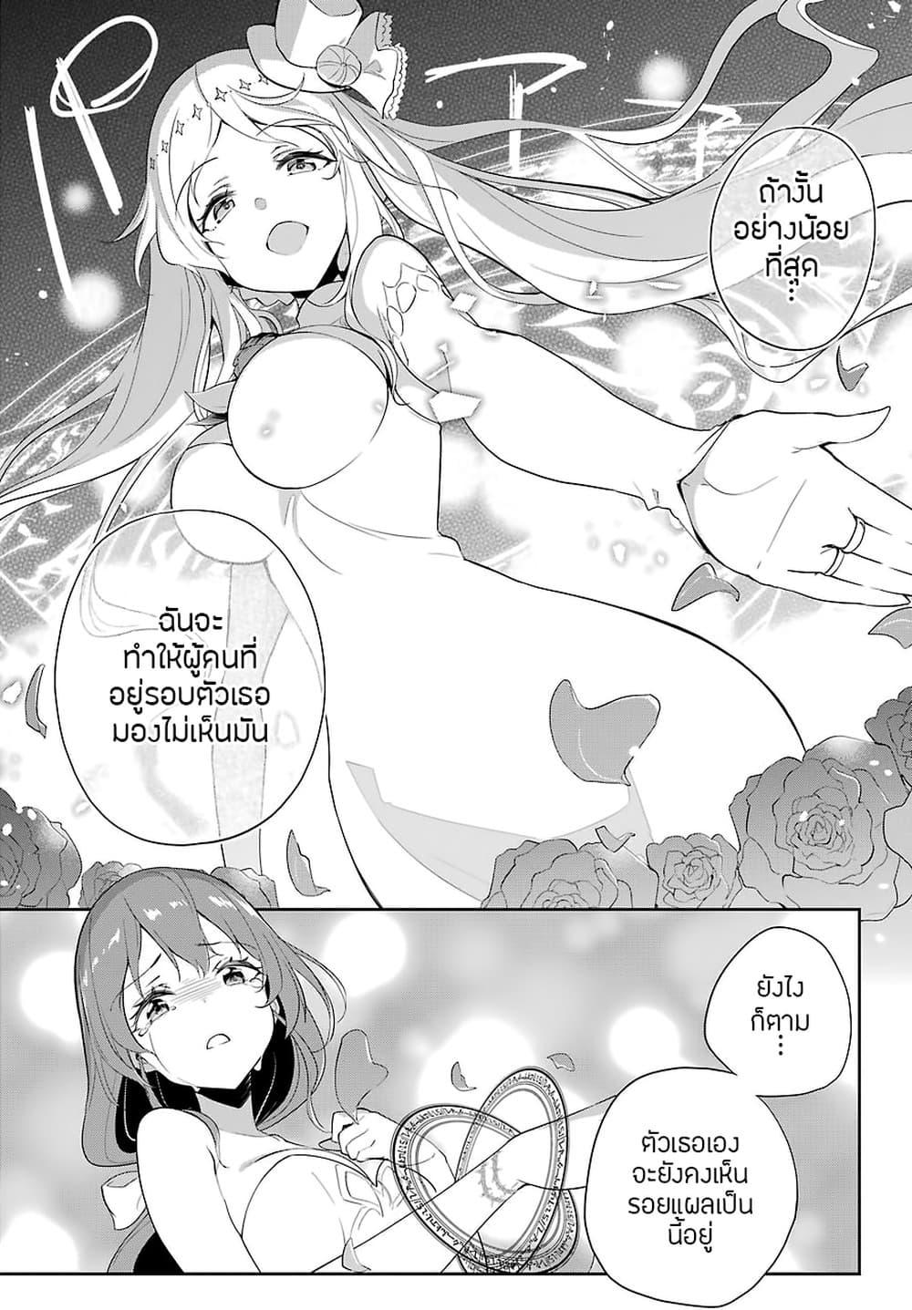 อ่านการ์ตูน Chichi wa Eiyuu Haha wa Seirei, Musume no Watashi wa Tenseisha ตอนที่ 13 หน้าที่ 27