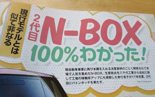 2代目 NBOX フルモデルチェンジ