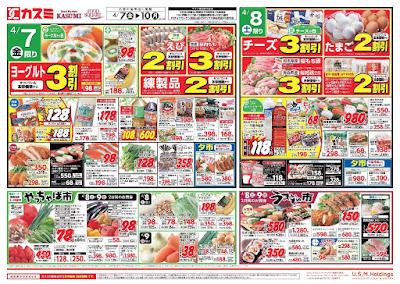 【PR】フードスクエア/越谷ツインシティ店のチラシ4月7日号