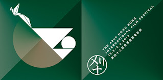 HKIFF 42 catalogue cover_遺忘詩篇