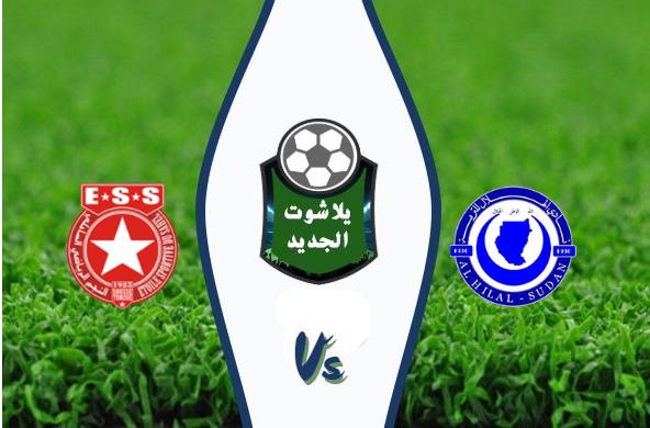 نتيجة مباراة الهلال السوداني والنجم الساحلي اليوم السبت 11 يناير 2020 بدوري أبطال أفريقيا