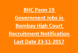 BHC Peon 19 Government Jobs in Bombay High Court Recruitment Notification Last Date 23-11-2017