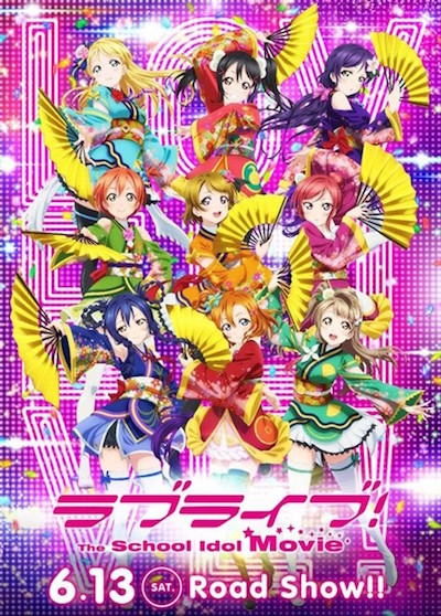 Love Live! 學園偶像 劇場版,ラブライブ!The School Idol Movie,Love Live! The School Idol Movie,Love Live! The School Idol Movie