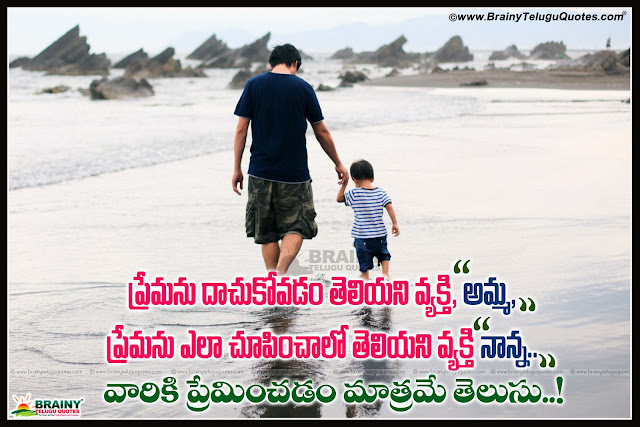 Heart Touching Telugu Quotations On Parents