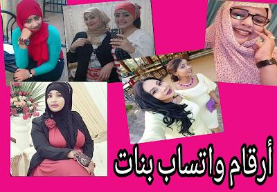 أرقام هواتف واتساب بنات المغرب السعودية للزواج والتعارف بشباب مغاربة وخليجين