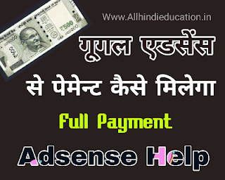 Adsense payment full guide in hindi