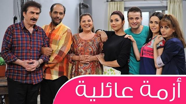 """المسلسل السوري الكوميدي """" أزمة عائلية"""" على القنوات و التوقيت"""