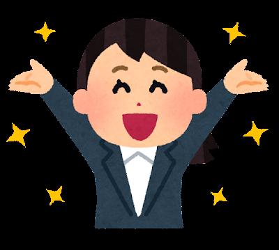 喜ぶ会社員のイラスト(女性)