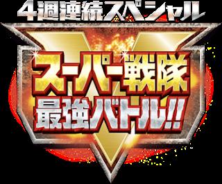 Super Sentai Saikyou Battle (2019) Jaburanime