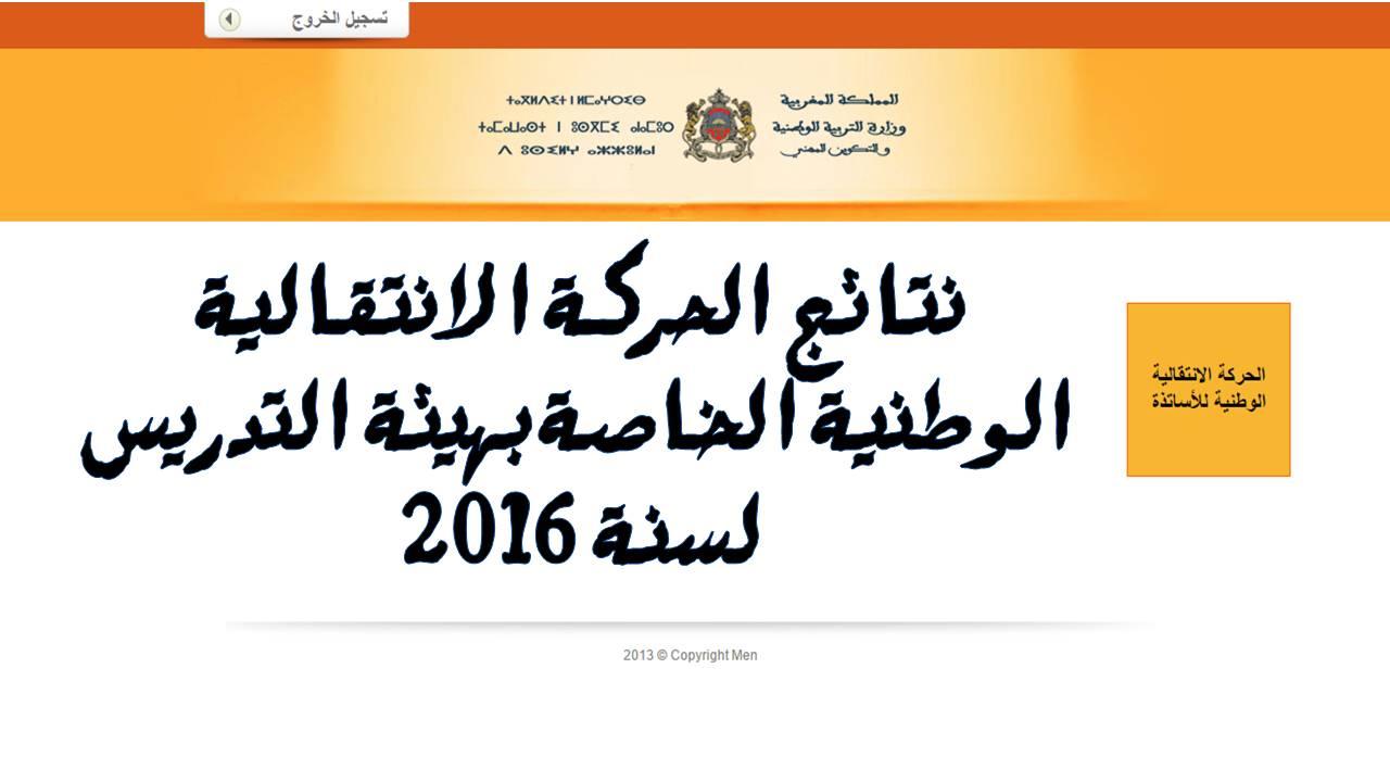 نتائج الحركة الانتقالية الوطنية الخاصة بهيئة التدريس لسنة 2016