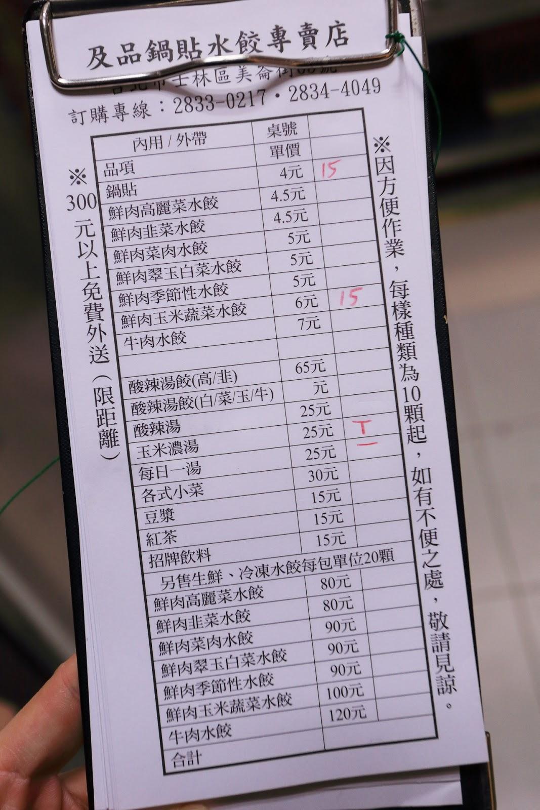 及品鍋貼水餃專賣店 臺北士林 樸實卻令人回味的在地麵食小店 - 小食日記