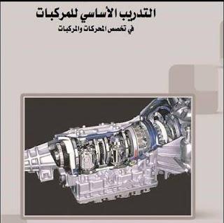 اساسيات صيانة السيارات (ميكانيكا السيارات - السمكرة -ضبط الزوايا -الكهرباء )pdf