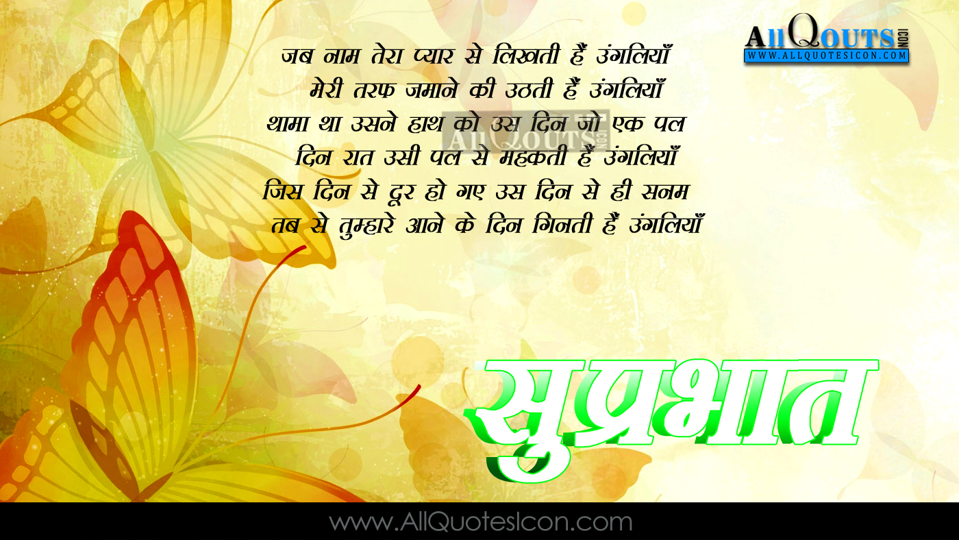 Hindi good morning quotes wshes for whatsapp life