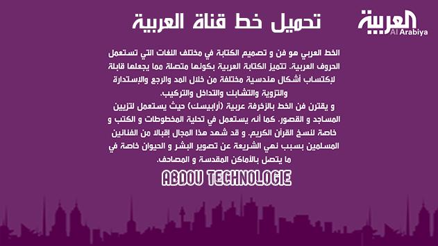 تحميل خط قناة العربية |Download Arabiya line