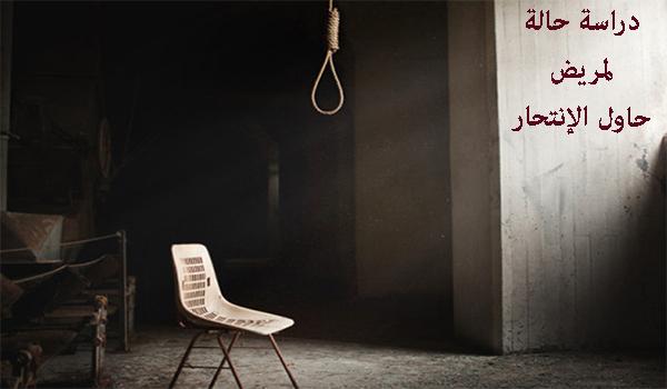 دراسة حالة حاول الإنتحار pdf
