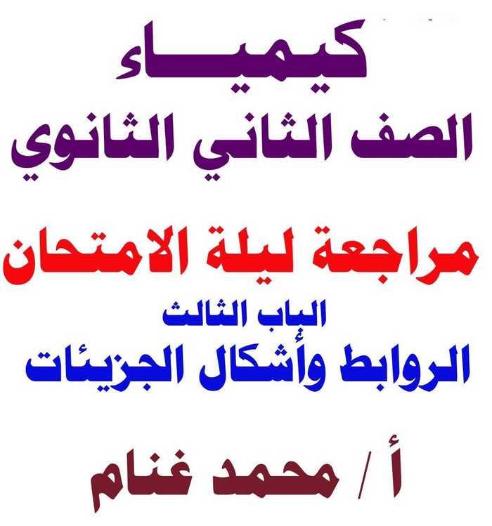 مراجعة ليلة الامتحان كيمياء الصف الثانى الثانوى ترم ثانى 2020 أ. محمد غنام