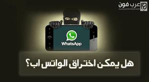 هل يمكن اختراق الواتس اب Whatsapp؟