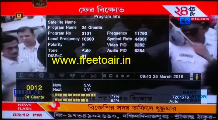24 Ghanta News Channel FTA from ABS-2 Satellite (Ku-Band)