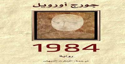 1984 – جورج أورويل