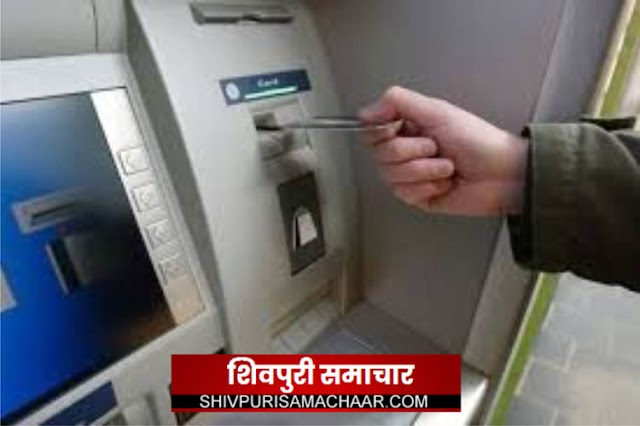 जेब में रखा था ATM कार्ड और सेवानिवृत जिला जज के खाते उड़ गए 40 हजार