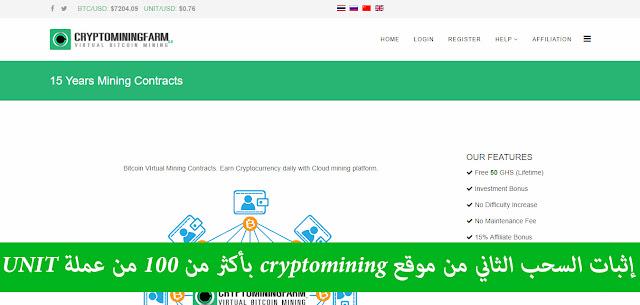 إثبات السحب الثاني من موقع cryptomining بأكثر من 100 من عملة UNIT