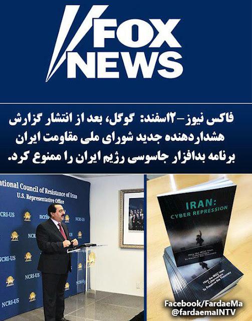 فاکس نیوز:گوگل، بعد از انتشار گزارش هشداردهنده جدید مقاومت ایران برنامه بدافزار جاسوسی رژیم ایران را ممنوع کرد