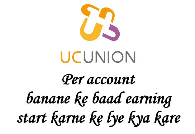 uc-union-account-kaise-banaye