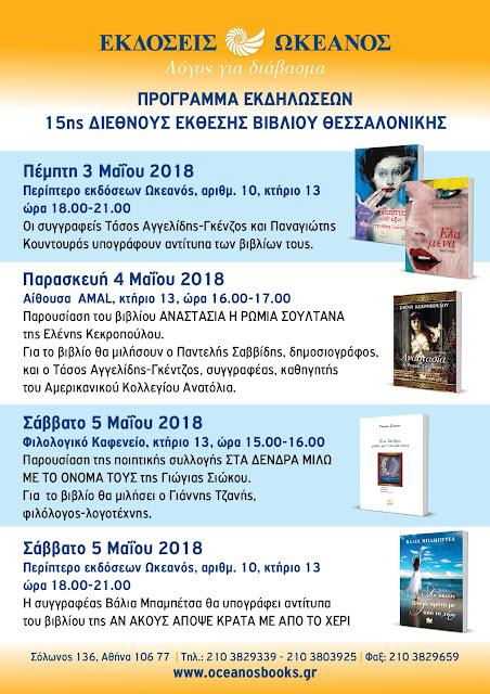 Πρόγραμμα εκδηλώσεων από Εκδόσεις Ωκεανός στην ΔΕΒΘ BookLoverGR