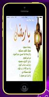 تطبيق صور وبطاقات رمضانية لشهر رمضان 2019 بدون نت - صورة لقطة شاشة (2)