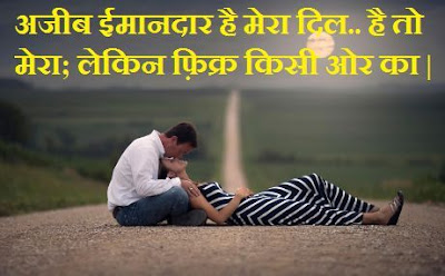 good morning image and true love status in hindi