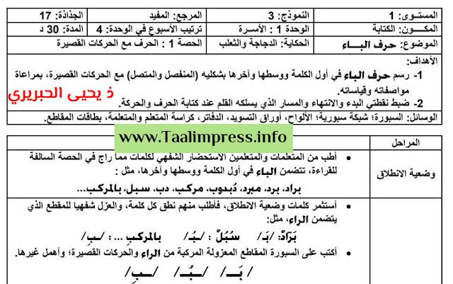 جذاذات الاسبوع.4.الوحدة.1.كتابة.حرف الباء.المفيد في اللغة العربية للمستوى الأول