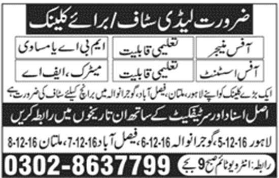 Multan Clinic Staff for Lahore Gujranwala Faisalabad