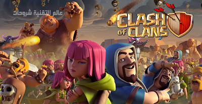 كلاش-اوف-كلانس-مهكرة-clash-of-clans