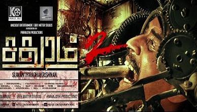 Sadhuram 2 Movie Online
