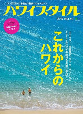 Hawai Sutairu 2017 No.49 raw zip dl