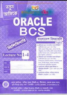 ওরাকল বিসিএস বাংলাদেশ বিষয়াবলি Oracle BCS Bangladesh Affairs pdf