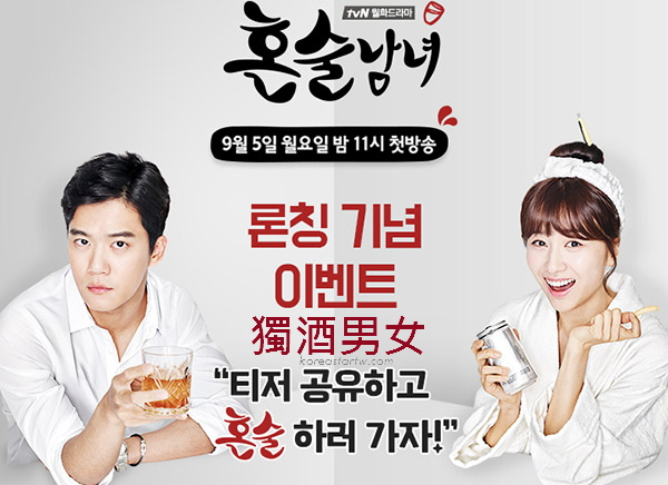 《2016韓劇 獨酒男女》獨酒男女劇情&人物介紹~朴河宣、河錫辰