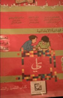 لغة عيوش في كتاب التلميذ السنة الثانية ابتدائي:تسخن عظيماتها