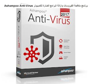 تنزيل برنامج Ashampoo Anti-Virus لفحص وتنظيف الكمبيوتر