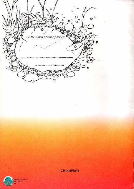 Детские книги СССР книги список музей каталог сайт сканы читать онлайн бесплатно. Уско Лаукканен Бельчонок кисточка 1981.