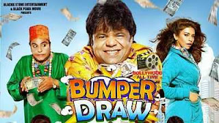 Bumper Draw 2015 Full Movie Download 300mb DVDRip ESubs
