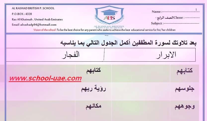 ورقة عمل سورة المطففين تربية اسلامية للصف الرابع الفصل الثالث - موقع مدرسة الامارات