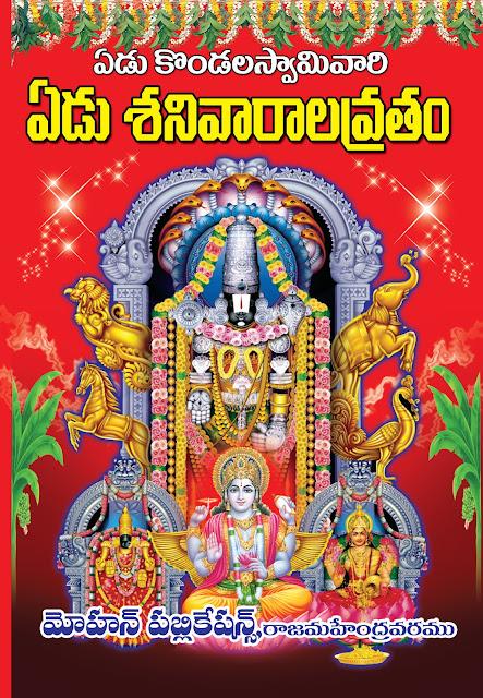 ఏడు శనివారాల వ్రతం | Yedu Sanivaarala Vratham | GRANTHANIDHI | MOHANPUBLICATIONS | bhaktipustakalu
